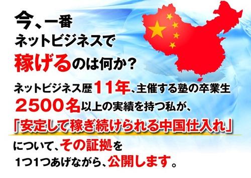 「中国仕入れバイブル」.jpg